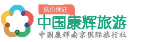南京康辉旅行社,康辉100-低价保证,南京康辉国际旅行社