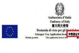 意大利申请表填写样本?意大利入境卡怎么填写